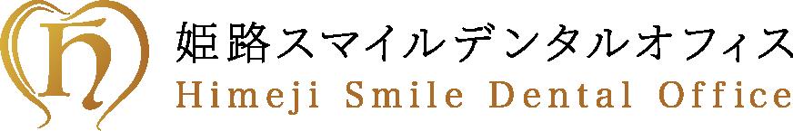 姫路スマイルデンタルオフィス HIMEJI SMILE DENTAL OFFICE